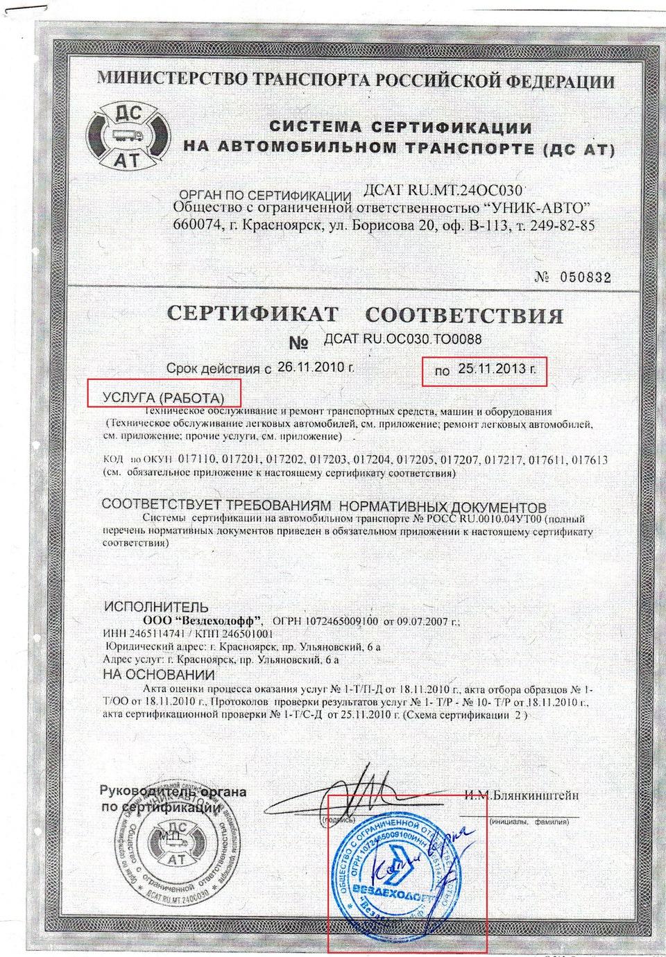 017613 установка дополнительного оборудования сертификация что такое смк исо 9001