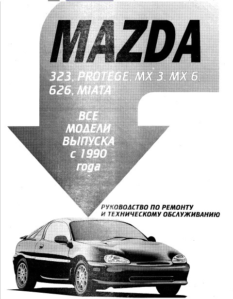 mazda mx3 руководство пользователя