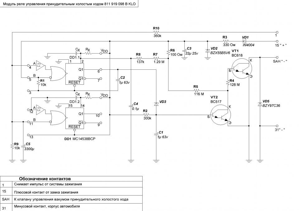 Электрическая схема: