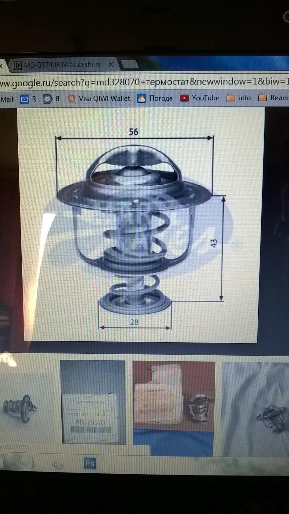 43bbd2es 960 - Термостат москвич 412 размеры