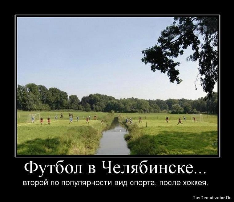 Демотиваторы про челябинск