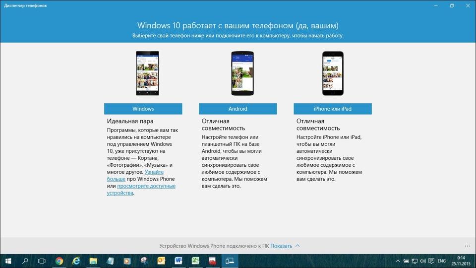 Диспетчер телефонов (майкрософт) скачать бесплатно для windows.