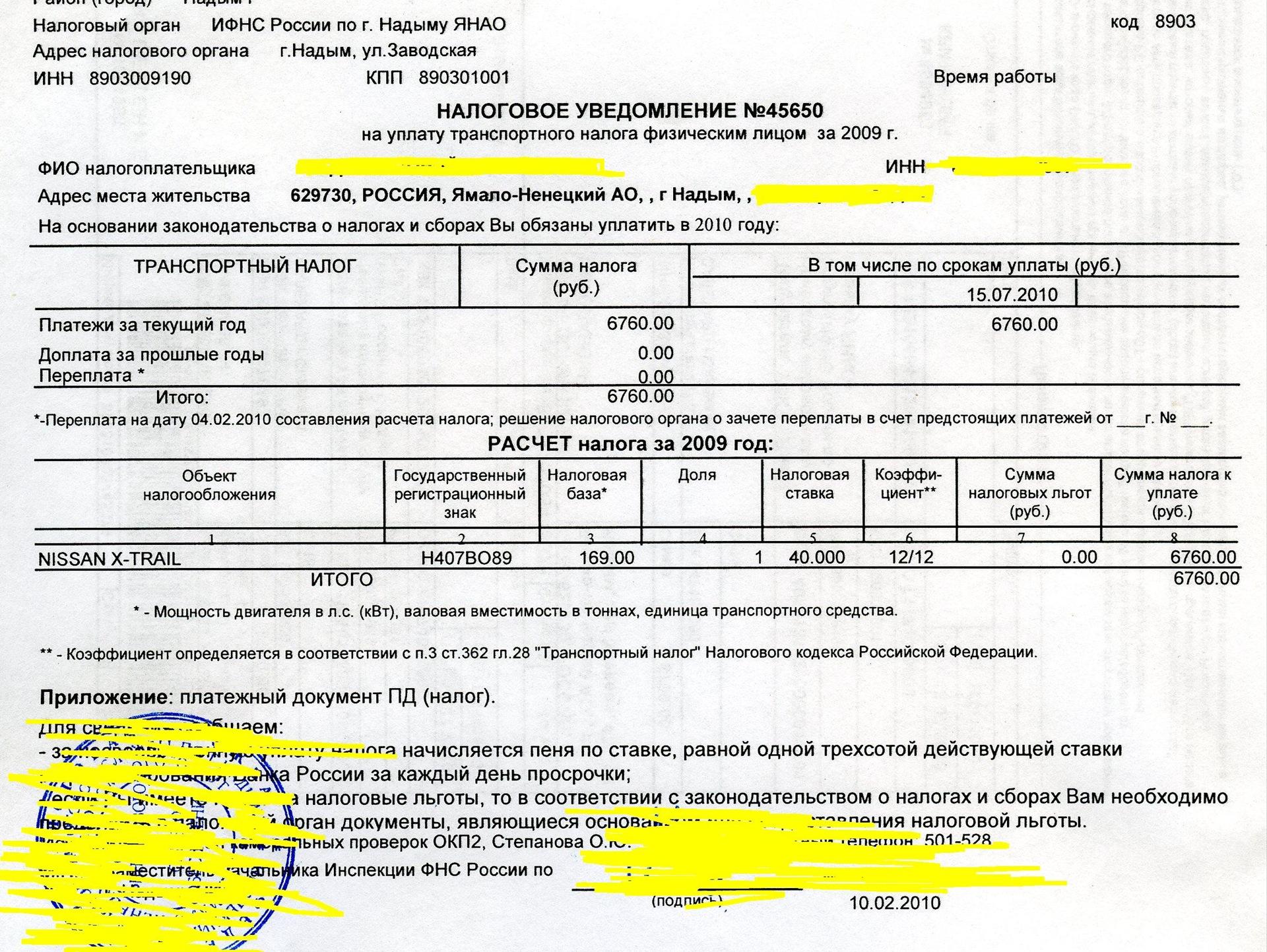 задницы новокуйбышевск налоговая инспекция квитанция на оплату земельного налога этих