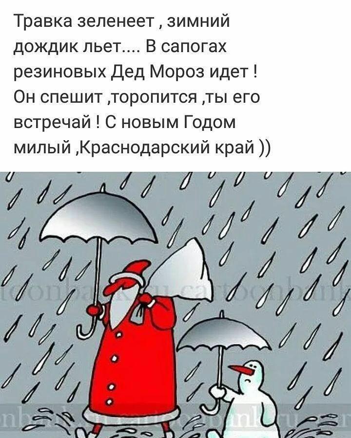 Английской, прикольные картинки дождь идет
