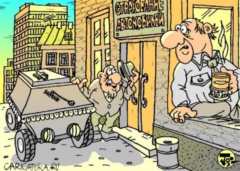 Смешной страховщик в картинках, скопировать открытку