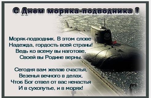Поздравления женам моряков-подводников