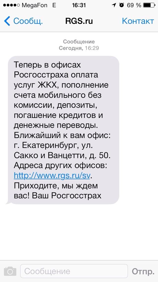 Спам смс рассылка как бороться программа рассылки спама icq