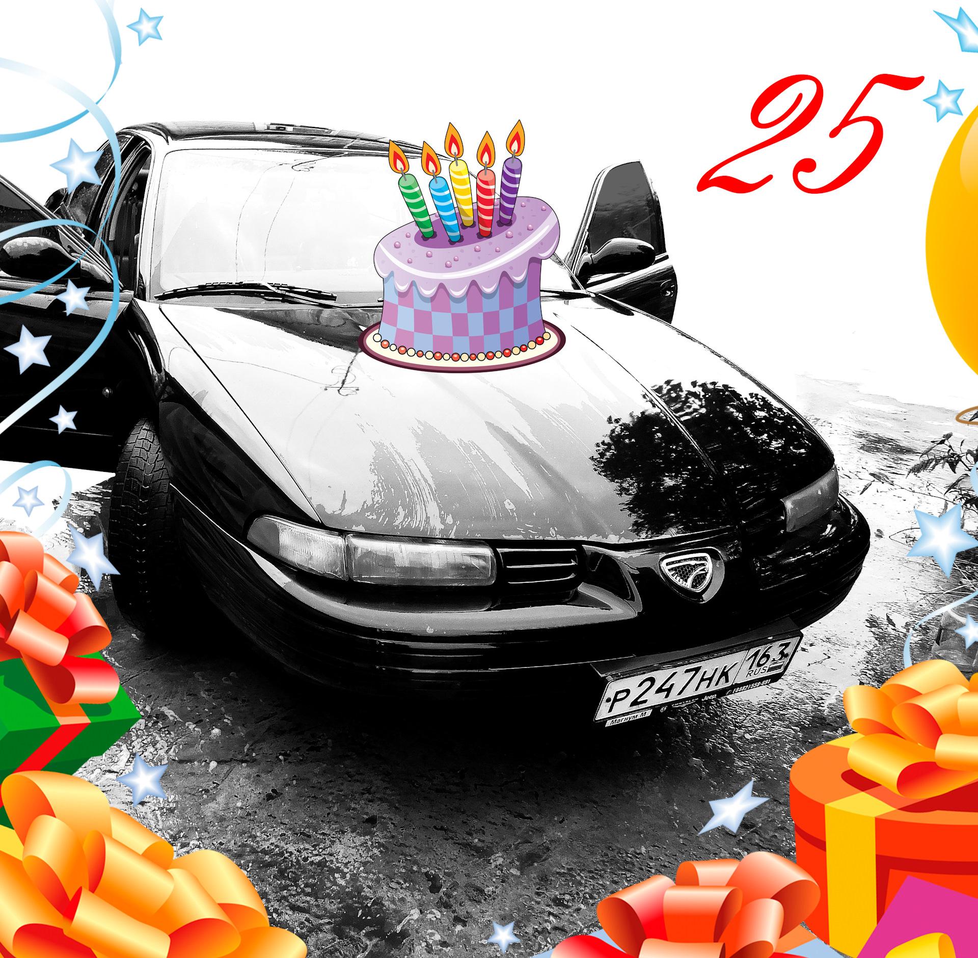 Картинки к дню рождения машина