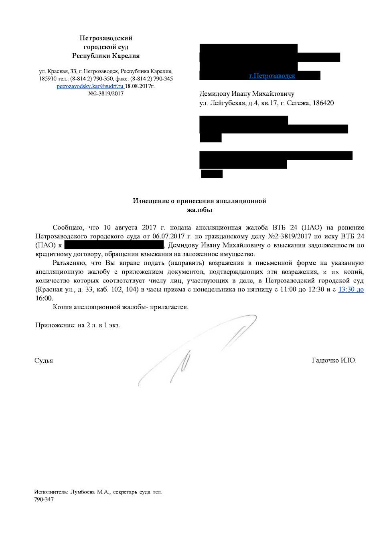 апелляционное определение верховного суда республики карелия