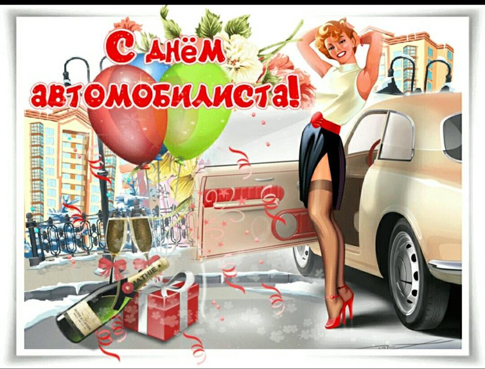 Цветной, картинки с днем автомобилиста прикольные любимому мужчине