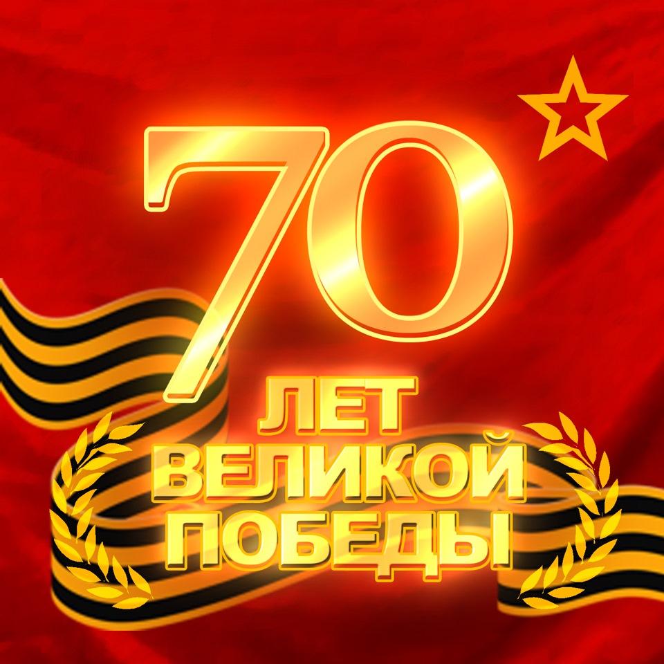 Открытка победа 70 лет
