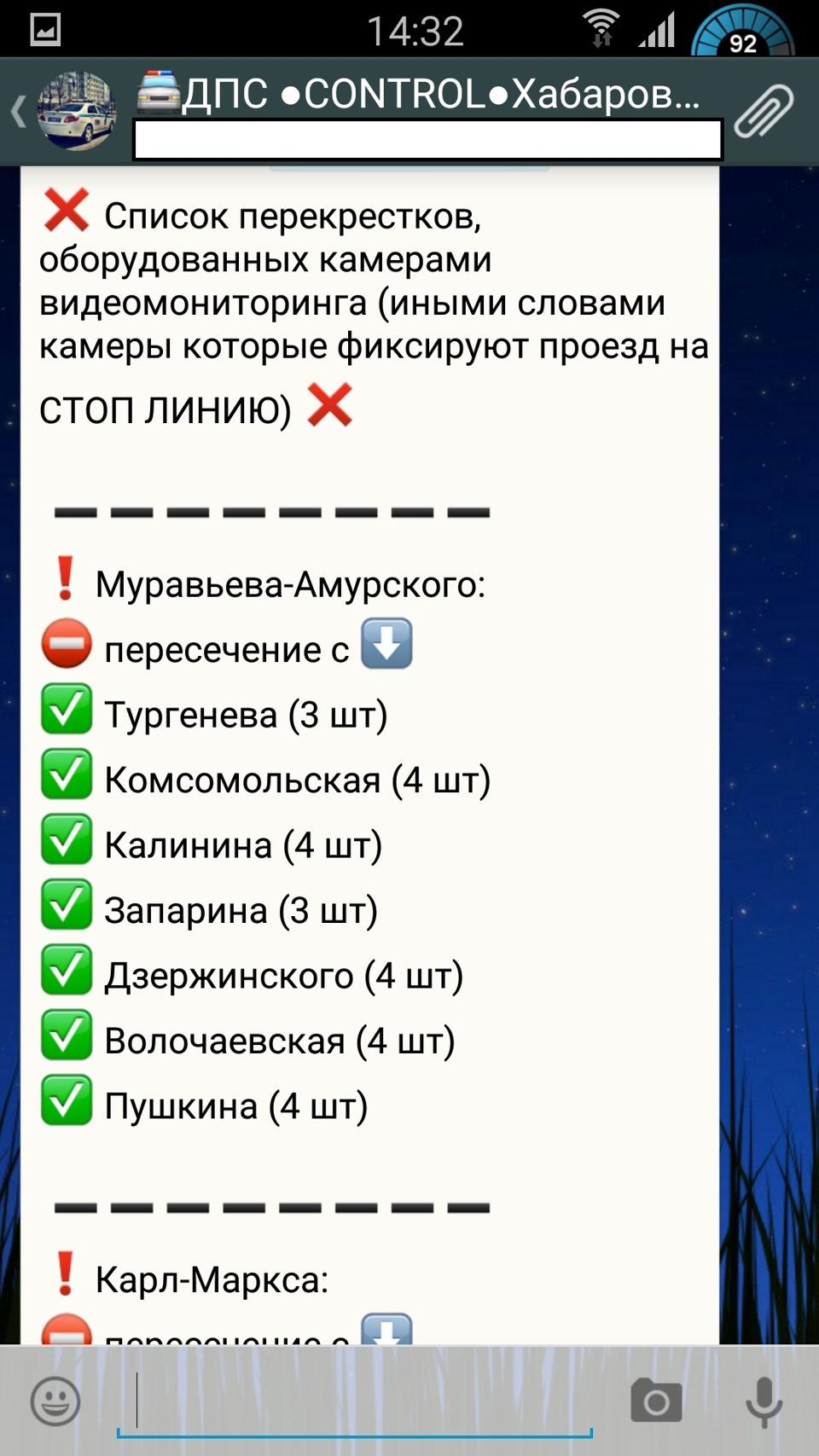 Дпс контроль владивосток скачать приложение