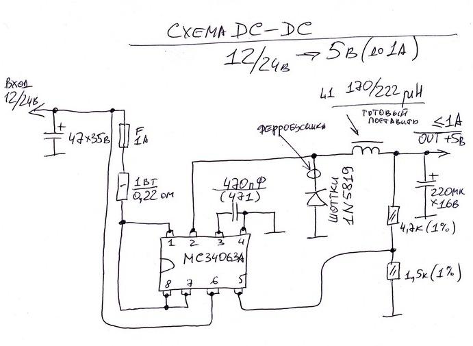 Схема преобразователя 12V to