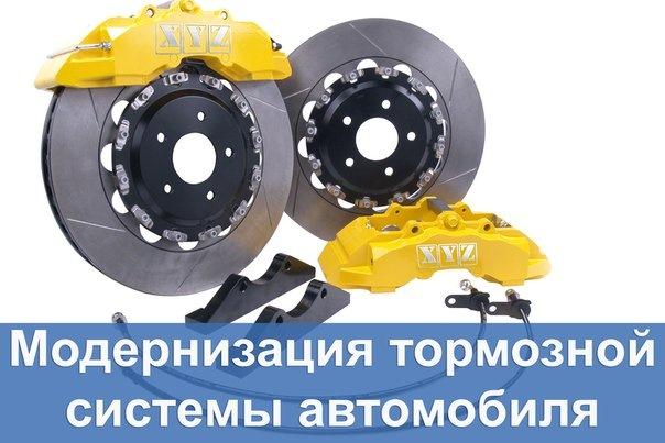Модернизация тормозной системы автомобиля