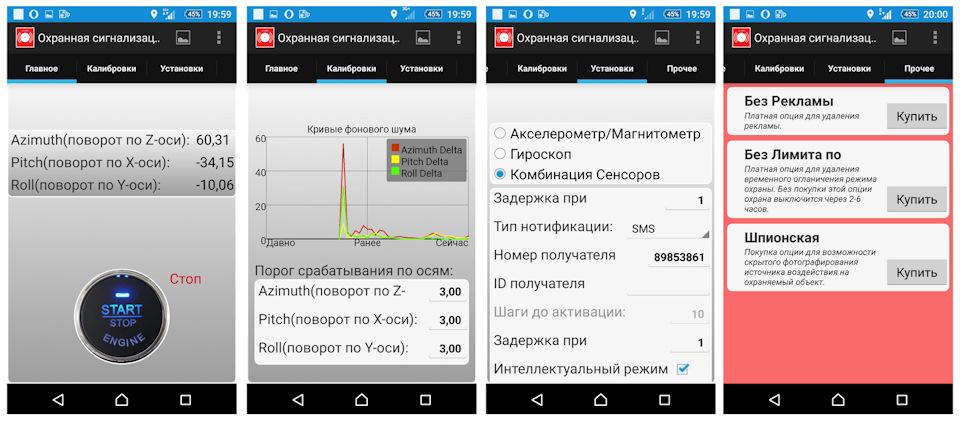 Сигнализация с приложением на телефон