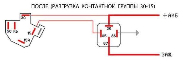 """реле по схеме """"30""""-""""15""""."""