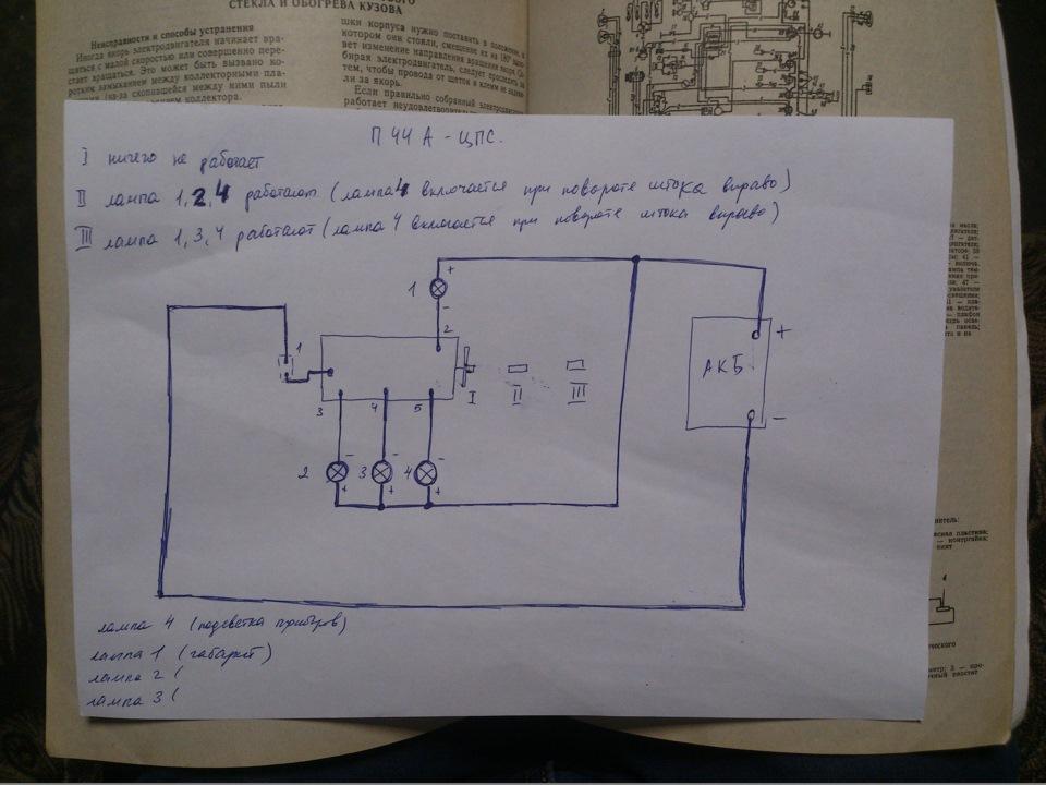 П44а схема подключения