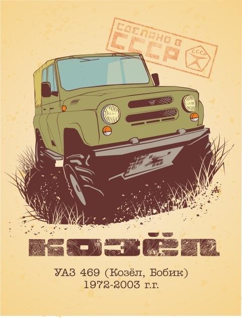 Назад метки арт авто ссср постеры