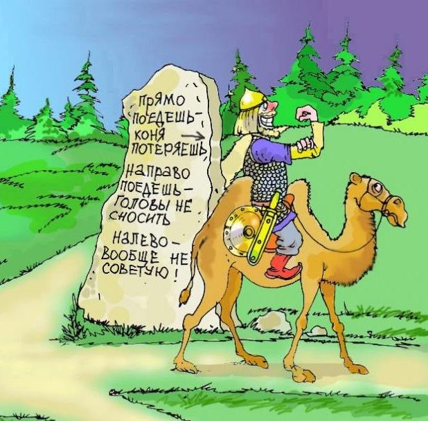 Картинки по запросу Карикатура Витязь на распутье