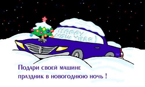 Новогодние поздравления водителей