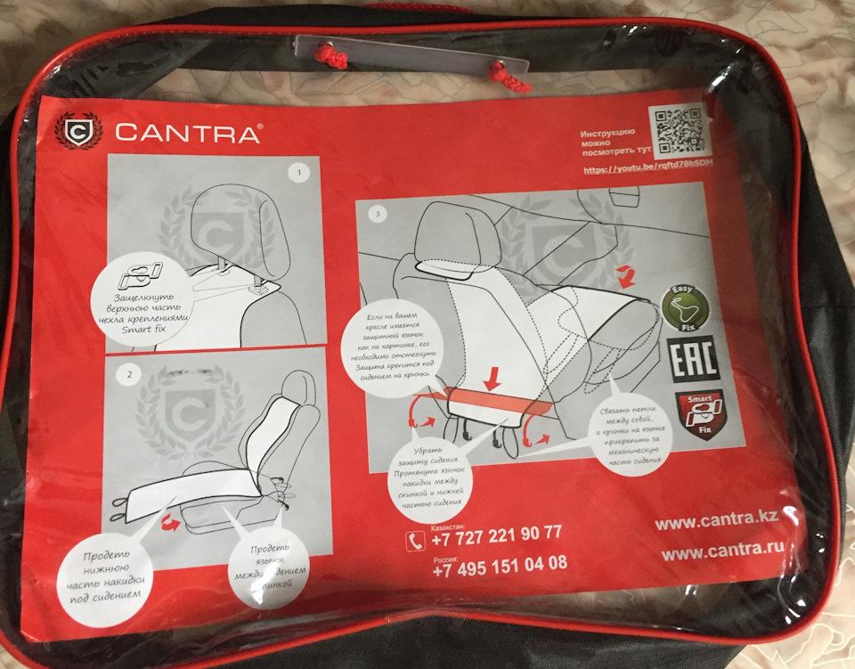 Автонакидки Cantra - инструкция по установке