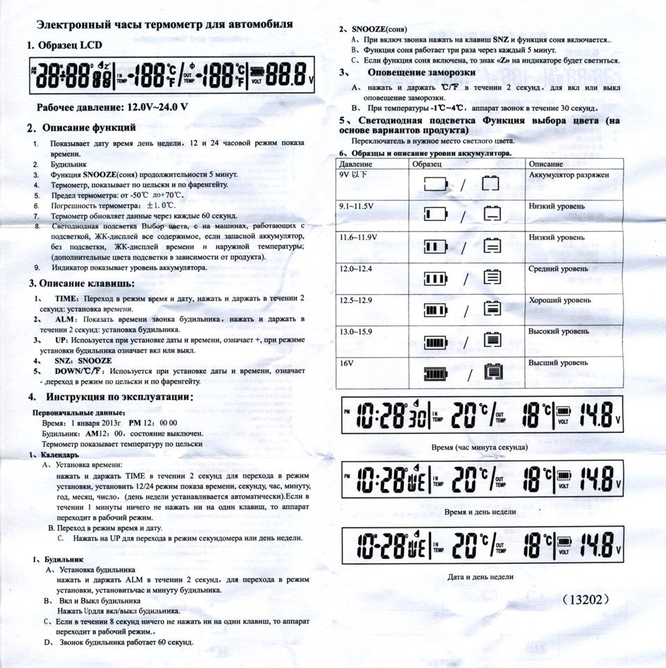 4609116s 960 - Электронные часы в ваз 2106