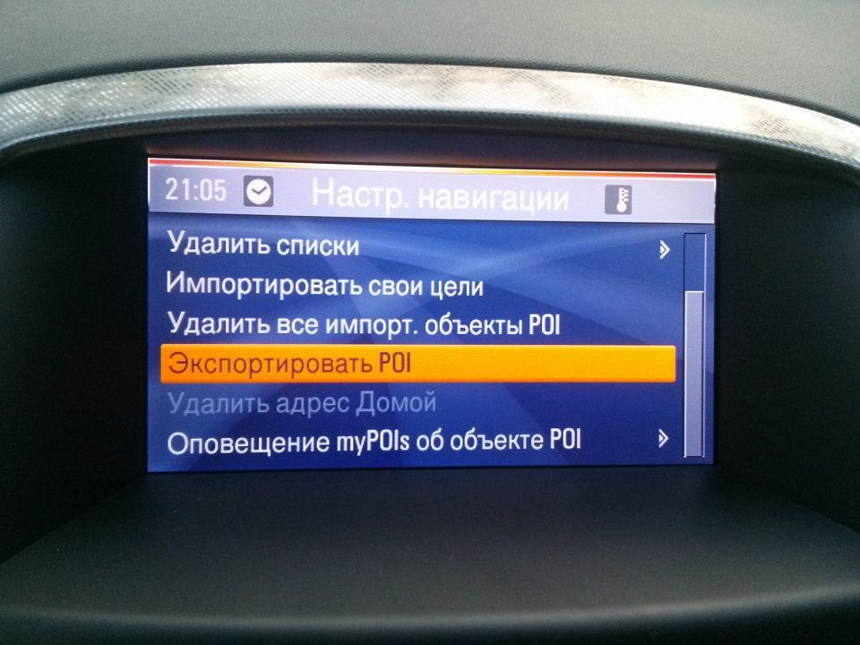 Opel navi 900 poi download / Crashes-else gq