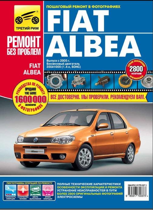 Книга по Ремонту Fiat Albea