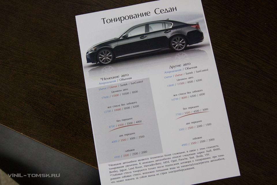 Тест тонировочных пленок для авто
