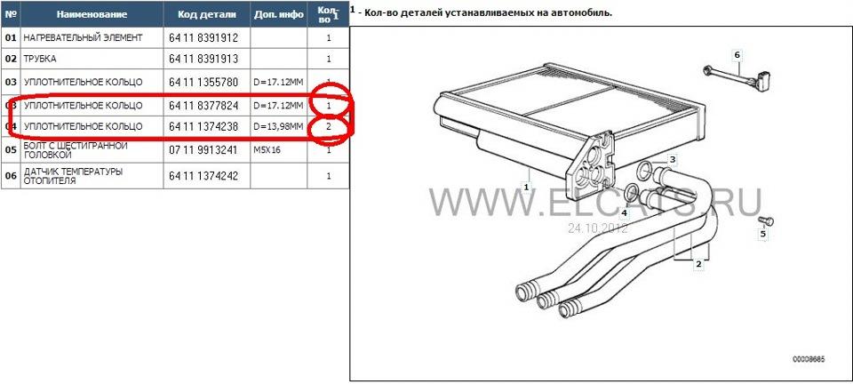 Схема радиатор бмв е34