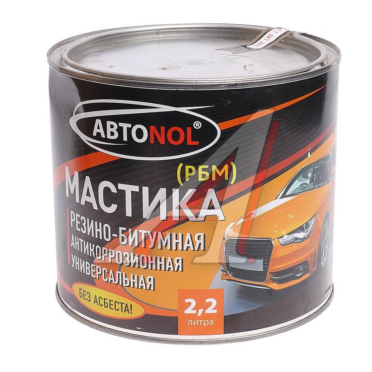 Автомобильная резино битумная мастика цены маленькие цветочки мк мастика