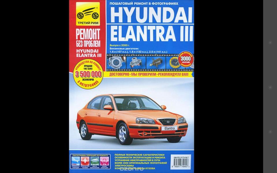 Hyundai elantra ремонт своими руками