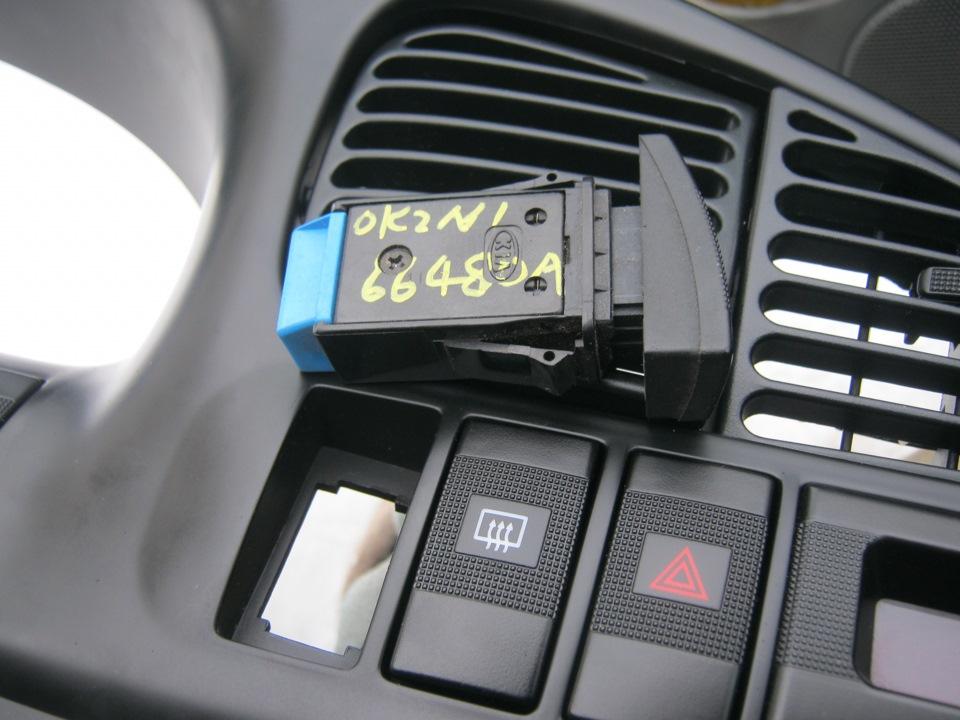 как снять кнопку аварийки на киа спектра