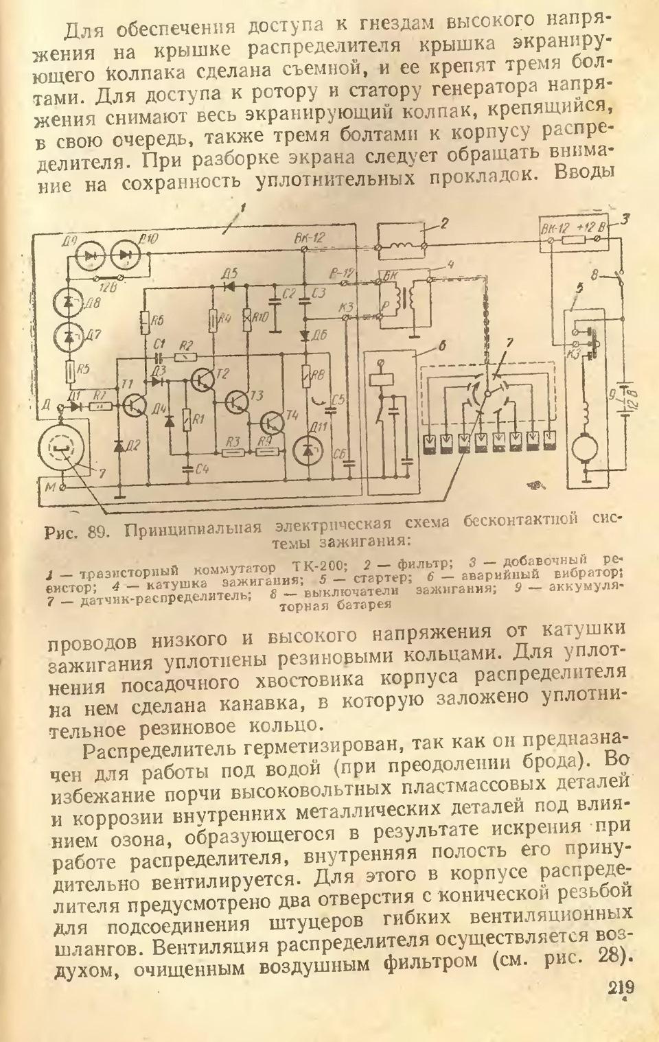 транзисторный коммутатор зажигания схема