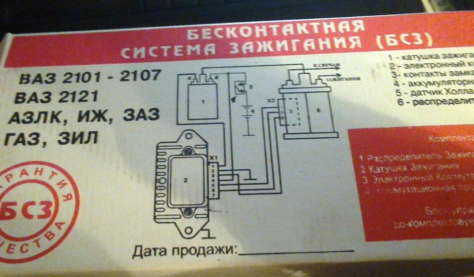 Электронная зажигание своими руками на ваз 2101