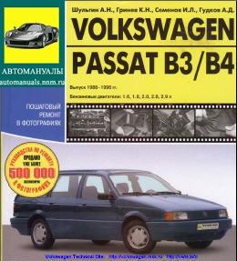 Инструкция К Фольксваген Пассат 1992 Года Отзывы