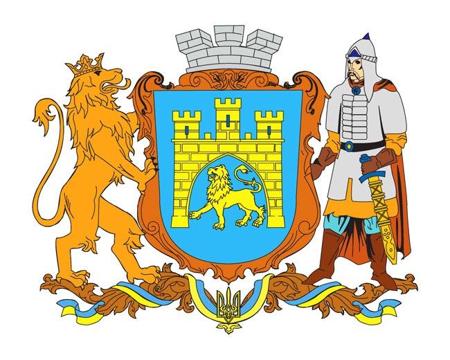 Доброе, герб львова картинки