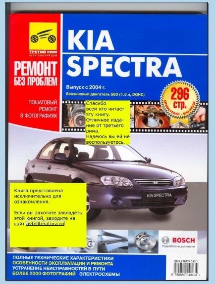 Kia Spectra инструкция по ремонту - фото 6