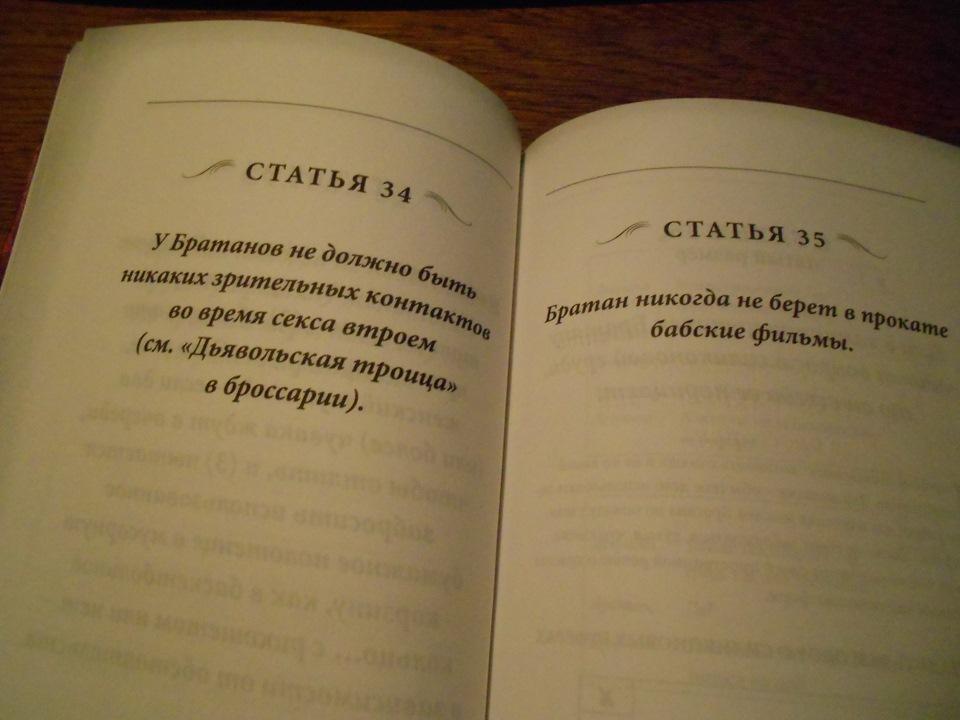 кодекс братана от барни стинсона с картинками малкова блудливая
