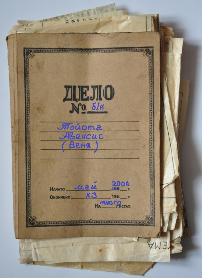 архив уголовных дел
