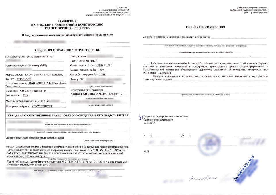 Заявление в гибдд на замену водительского удостоверения бланк 2016 - b1