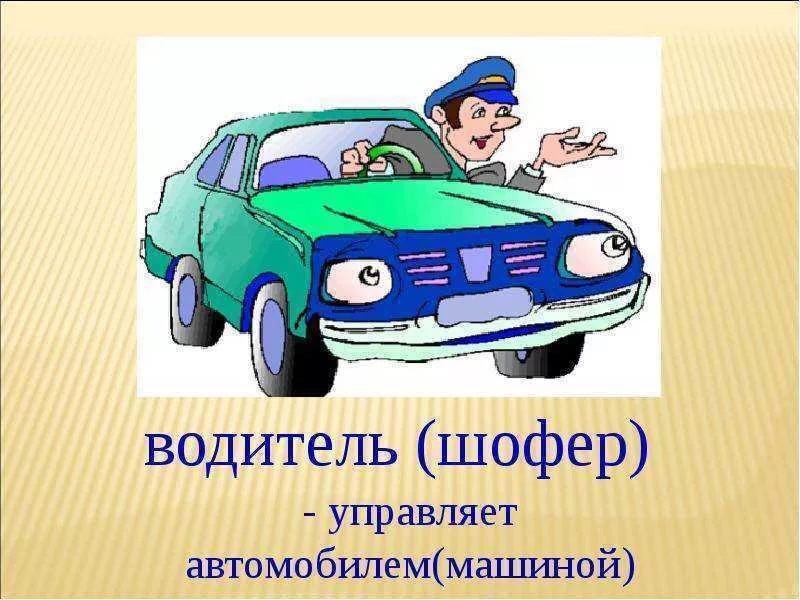 Детские картинки профессии детского сада водитель