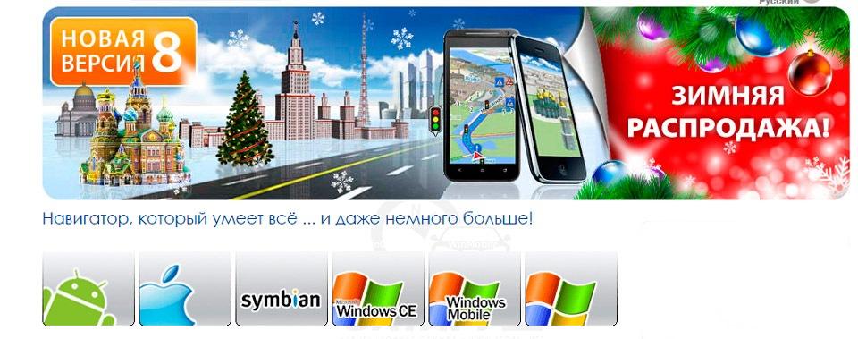Gps программы для Windows - фото 7
