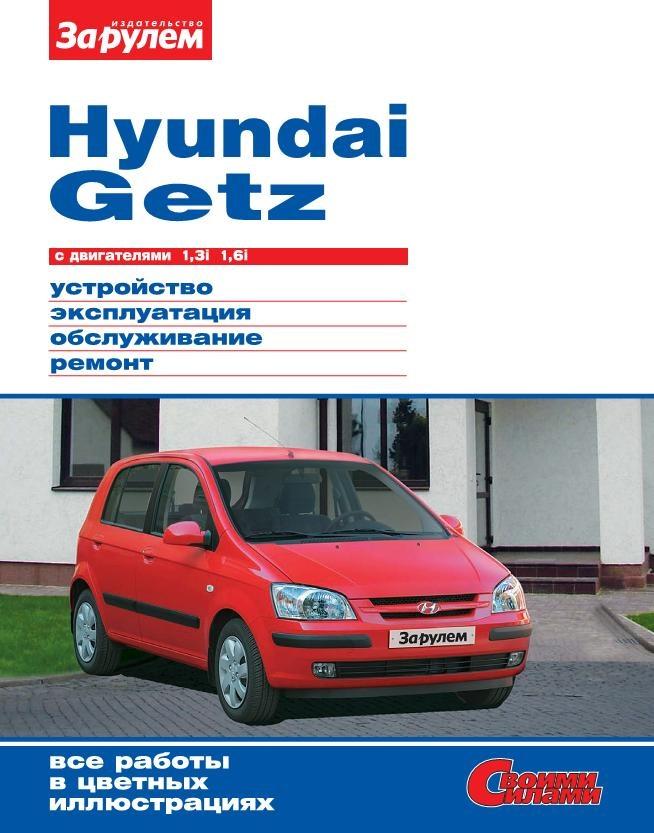 daewoo matiz vs hyundai getz