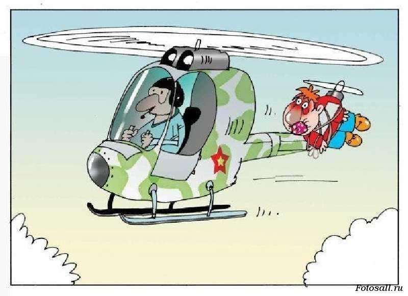 Анекдоты про авиацию в картинках, домов для