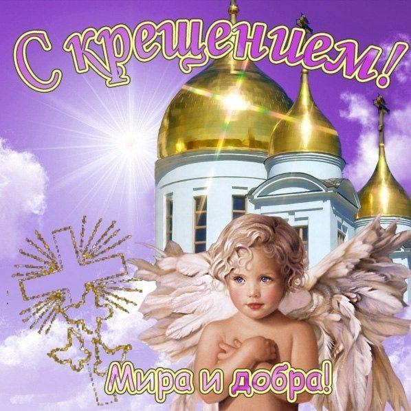 Открытки гифы крещение, детей раскладные открытки