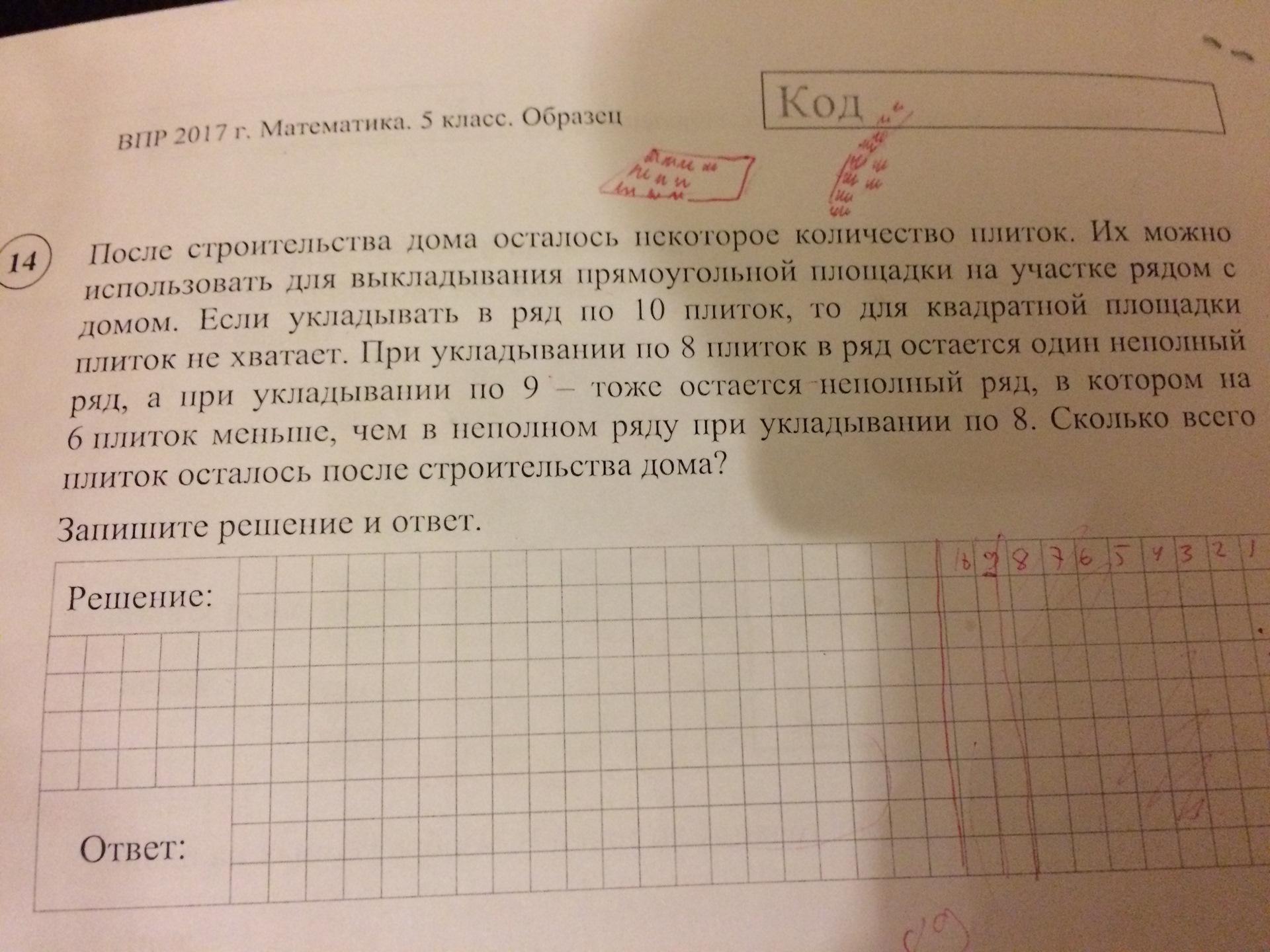 Все задачи пятого класса и их решения калькулятор для решения задач по математике