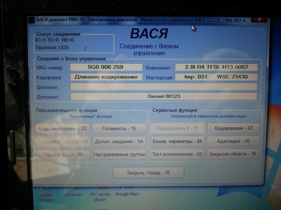 Вася диагност, начало… — Skoda Octavia RS, 2 0 л , 2014 года на DRIVE2