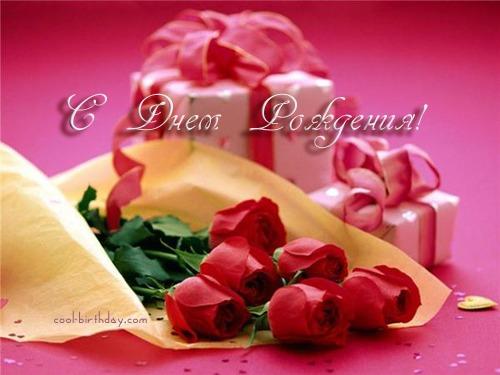 Подарок на день рождения розы