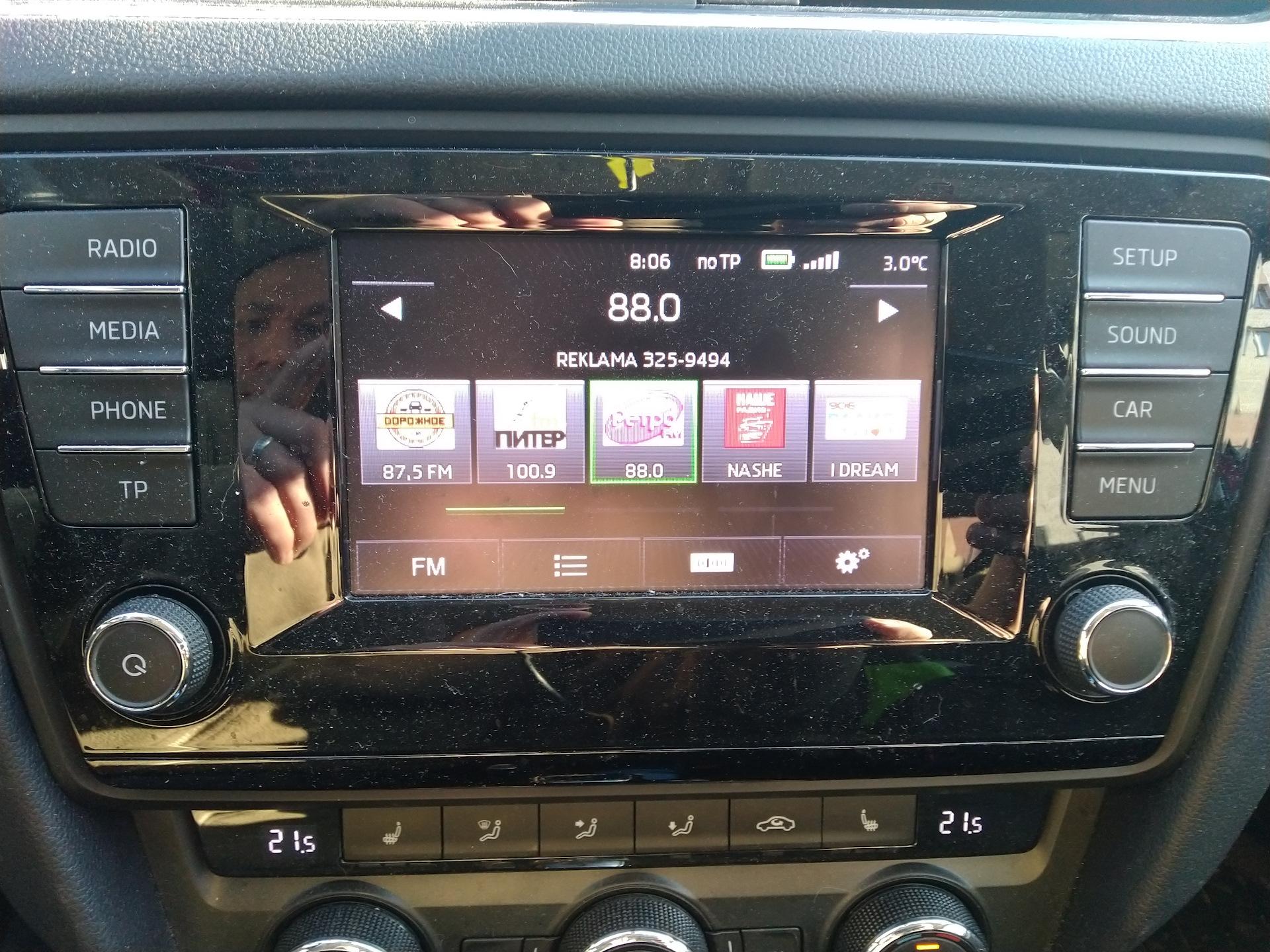 Иконки радиостанций — Skoda Octavia, 1 4 л , 2015 года на DRIVE2